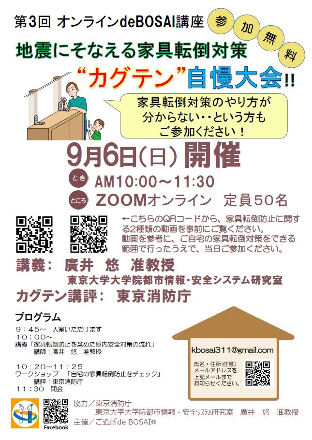 第3回オンラインde BOSAI講座ポスター